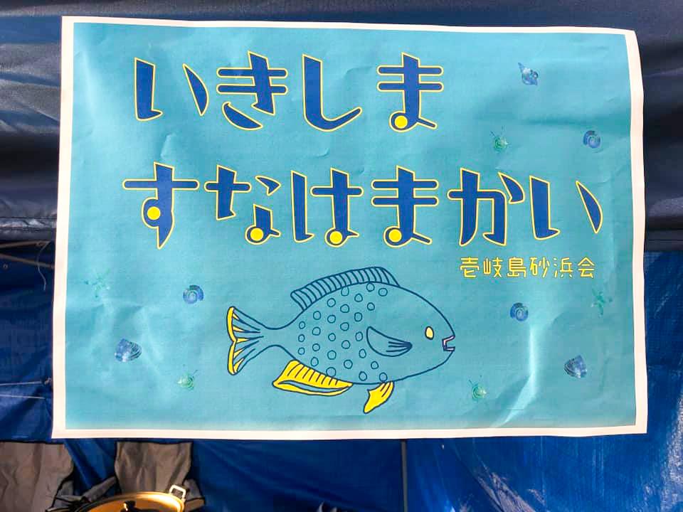 壱岐島砂浜会