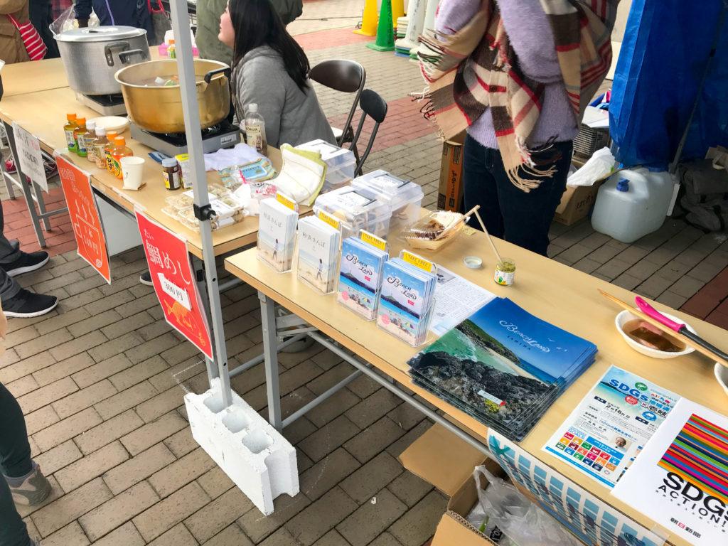 壱岐島砂浜会 出展ブース 虹色商工祭