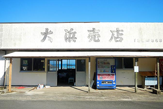 大浜売店(c)2013 Kunio.Osawa 大沢邦生