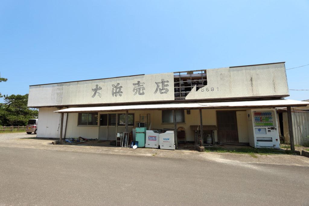大浜売店(c)2018 Kunio.Osawa 大沢邦生