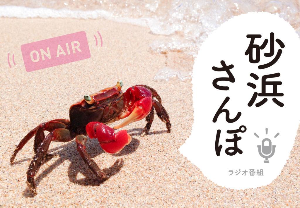 砂浜さんぽラジオ